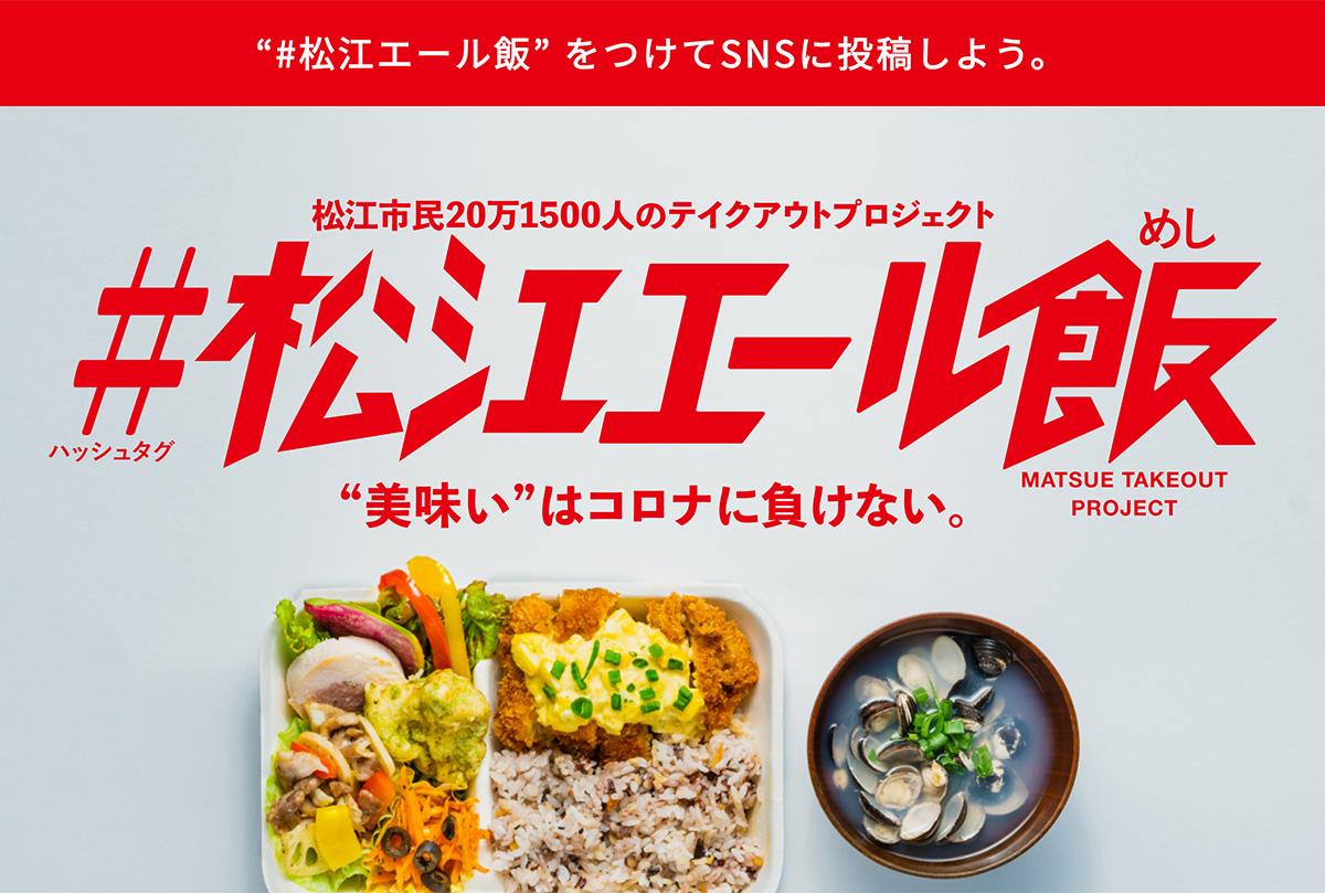 松江エール飯