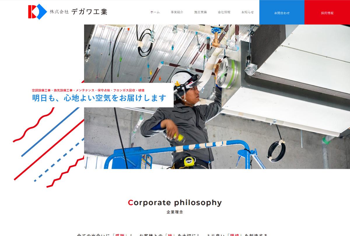 株式会社デガワ工業